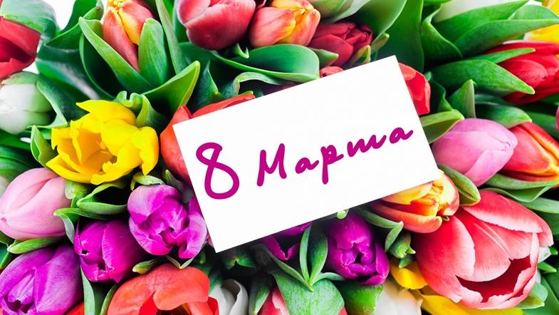 """Картинки по запросу """"8 марта"""""""