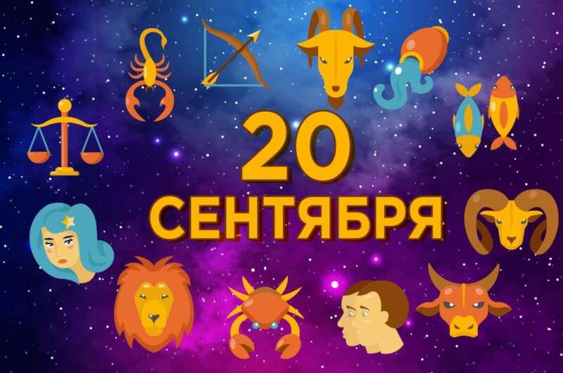 Львам думать, а Девам радоваться: воскресный гороскоп на 20 сентября-800x530