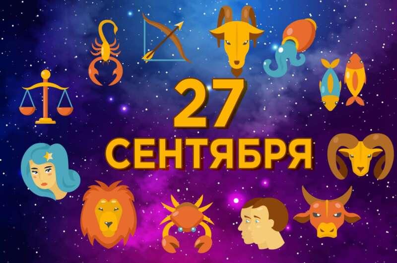 Овнам думать, а Тельцам говорить: воскресный гороскоп на 27 сентября-800x530