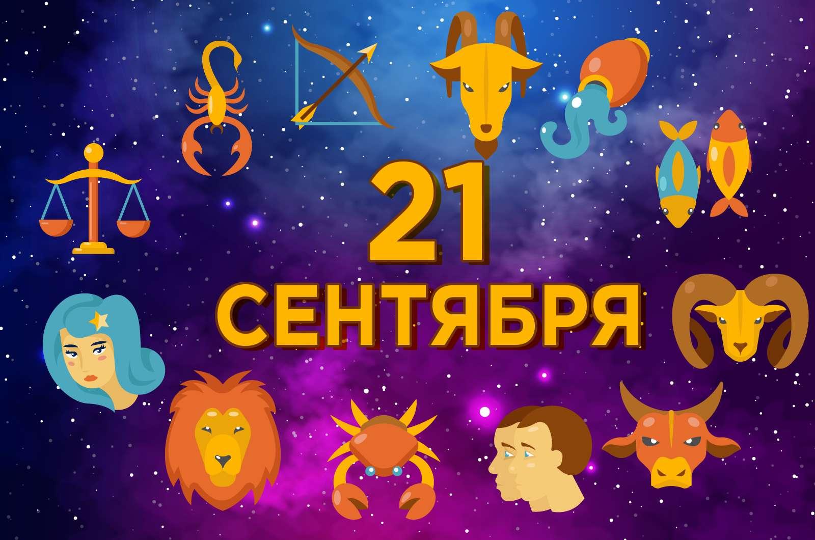 Овну снять маски, а Водолею проявить таланты - гороскоп на 21 сентября