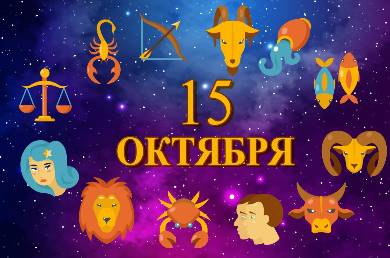 Гороскоп на 15 октября по знакам Зодиака: хандра у Раков и швабра у Львов