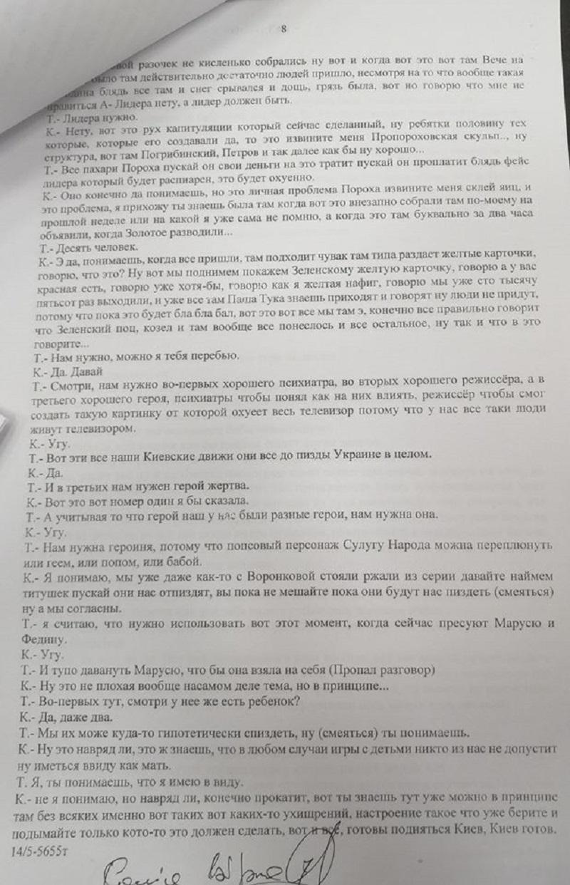 Опубликована расшифровка беседы Кузьменко о принесении в жертву Зверобой - фото 2