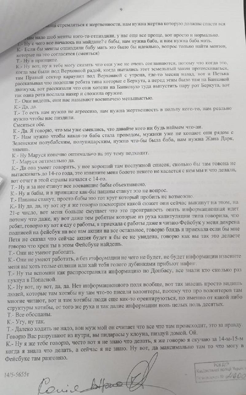 Опубликована расшифровка беседы Кузьменко о принесении в жертву Зверобой - фото 3