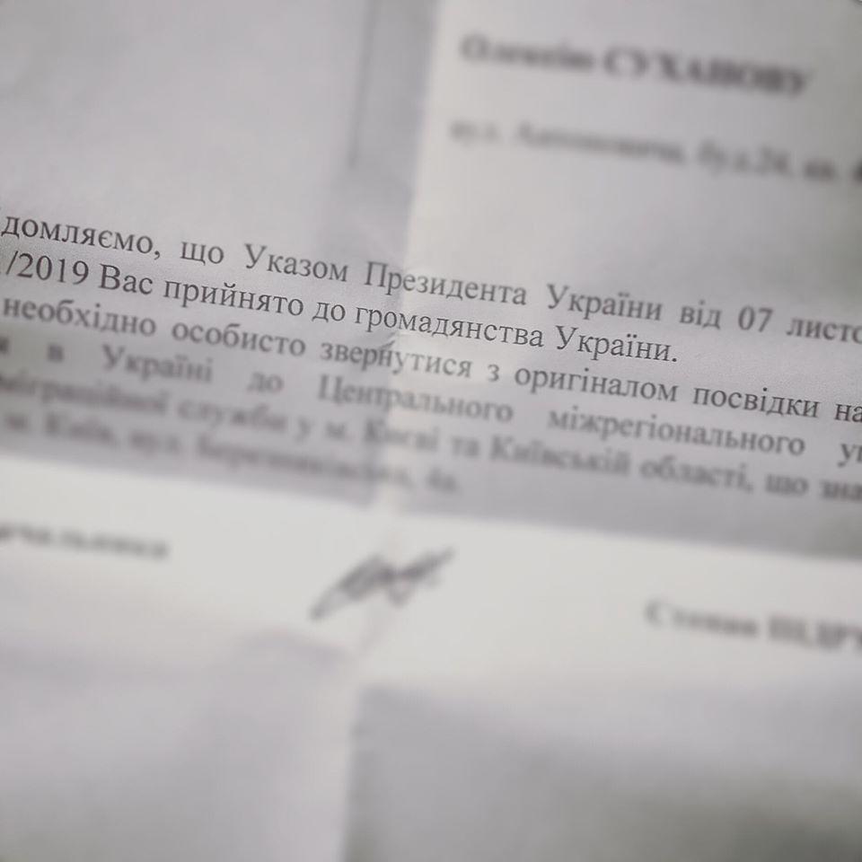 Телеведущий Алексей Суханов получил украинское гражданство - фото 1