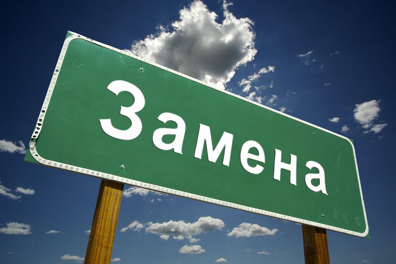 Львовскому селу вернули название до декоммунизации