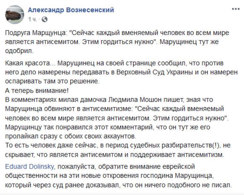 Консул-антисемит Василий Марущинец не скрывает своих взглядов - фото 3