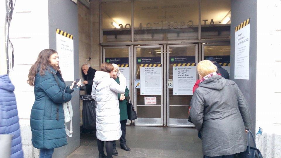В Киеве закроют центральную станцию метро
