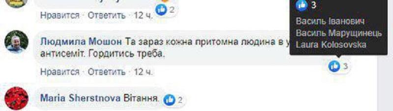 Консул-антисемит Василий Марущинец не скрывает своих взглядов - фото 2