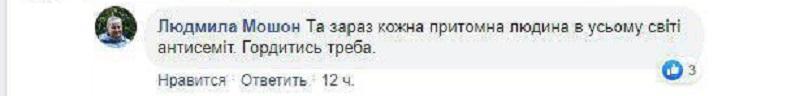 Консул-антисемит Василий Марущинец не скрывает своих взглядов - фото 1