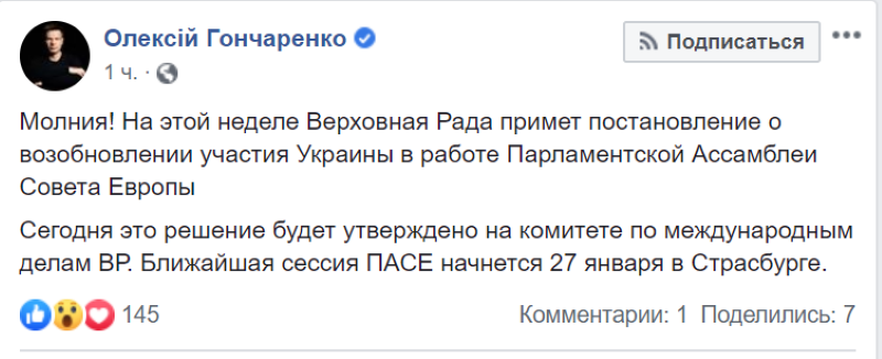 Украина возвращается в ПАСЕ – Гончаренко - фото 1