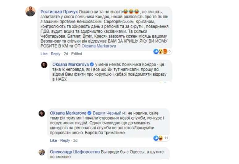 """Страх и ненависть в налоговой: Сергей Верланов """"сливает"""" подельников - фото 8"""