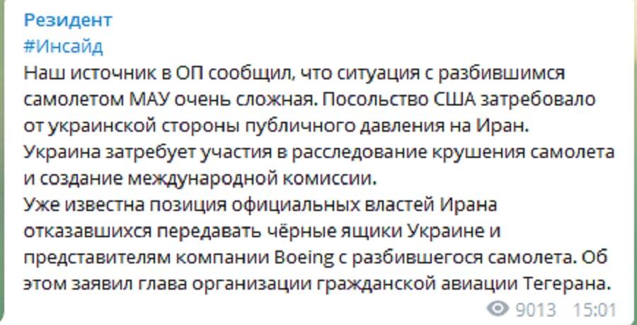 США требует от Украины публичного давления на Иран - СМИ - фото 1