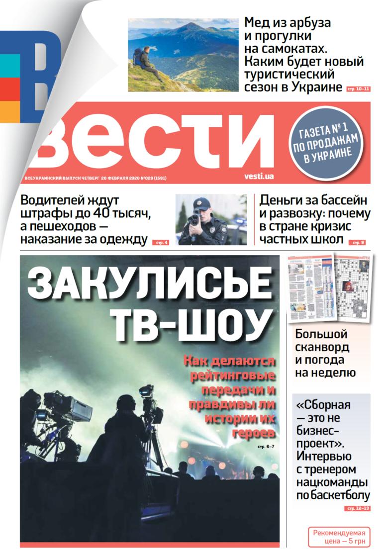 Газета весть картинка