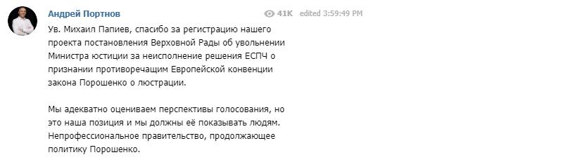 В Раде появился проект постановления об увольнении Малюськи - фото 1