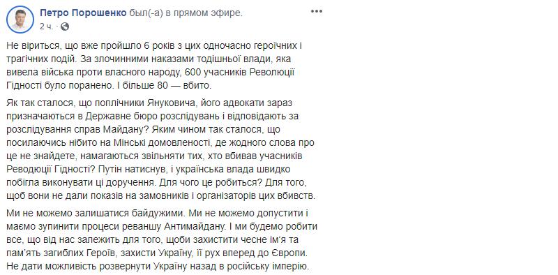 """Порошенко признал, что """"Небесная сотня"""" - не такая уж и сотня - фото 1"""