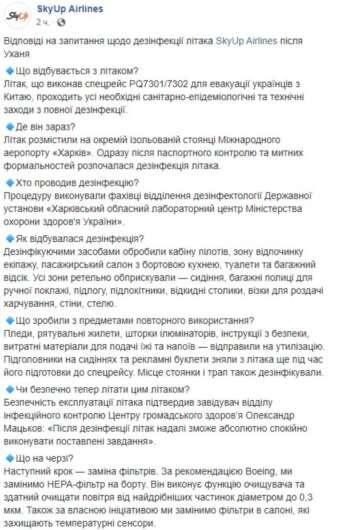 Эвакуация украинцев из Уханя - в SkyUp рассказали, что сделали с самолетом - фото 1