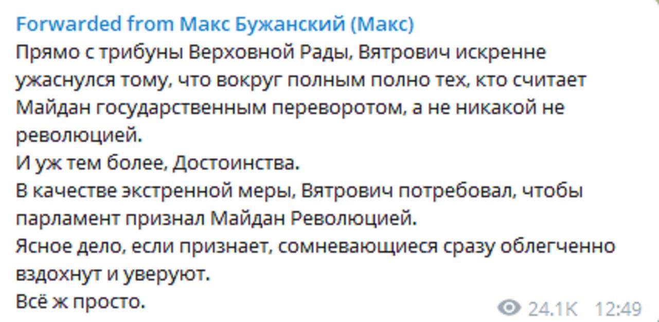 """Не """"зрада"""", а революция: Вятрович потребовал переоценки Майдана"""