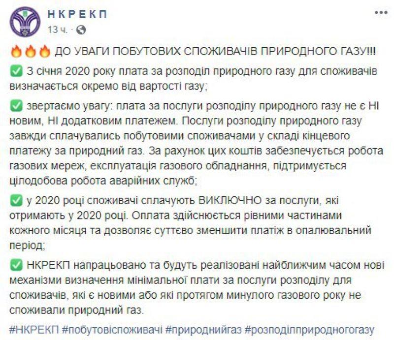НКРЭКУ дала разъяснение по новой платежке за распределение газа