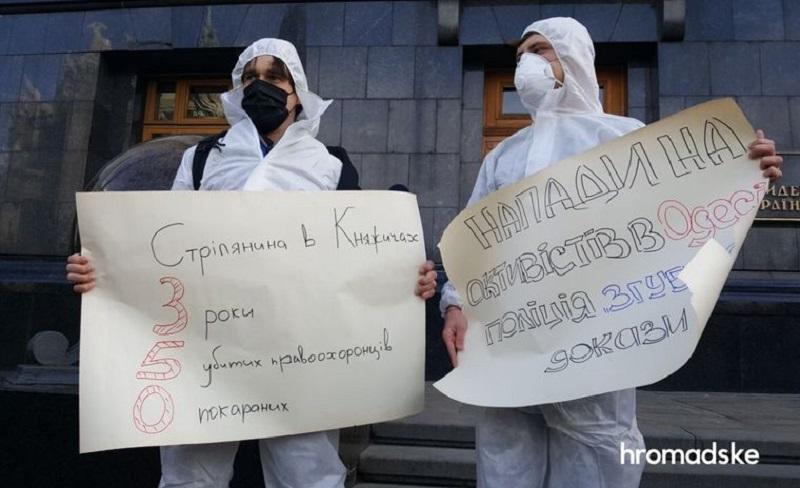 Под Офисом президента активисты требовали отставки Авакова - фото 1