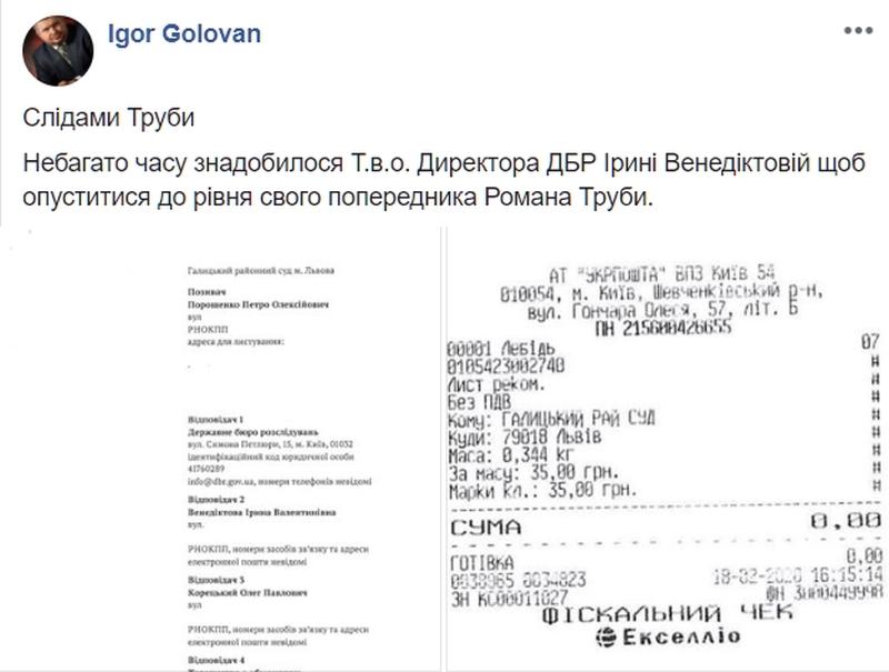 Порошенко подал иск на ГБР и Венедиктову - фото 1