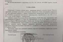 Судьи подписали принудительный привод Порошенко на допрос - фото 2