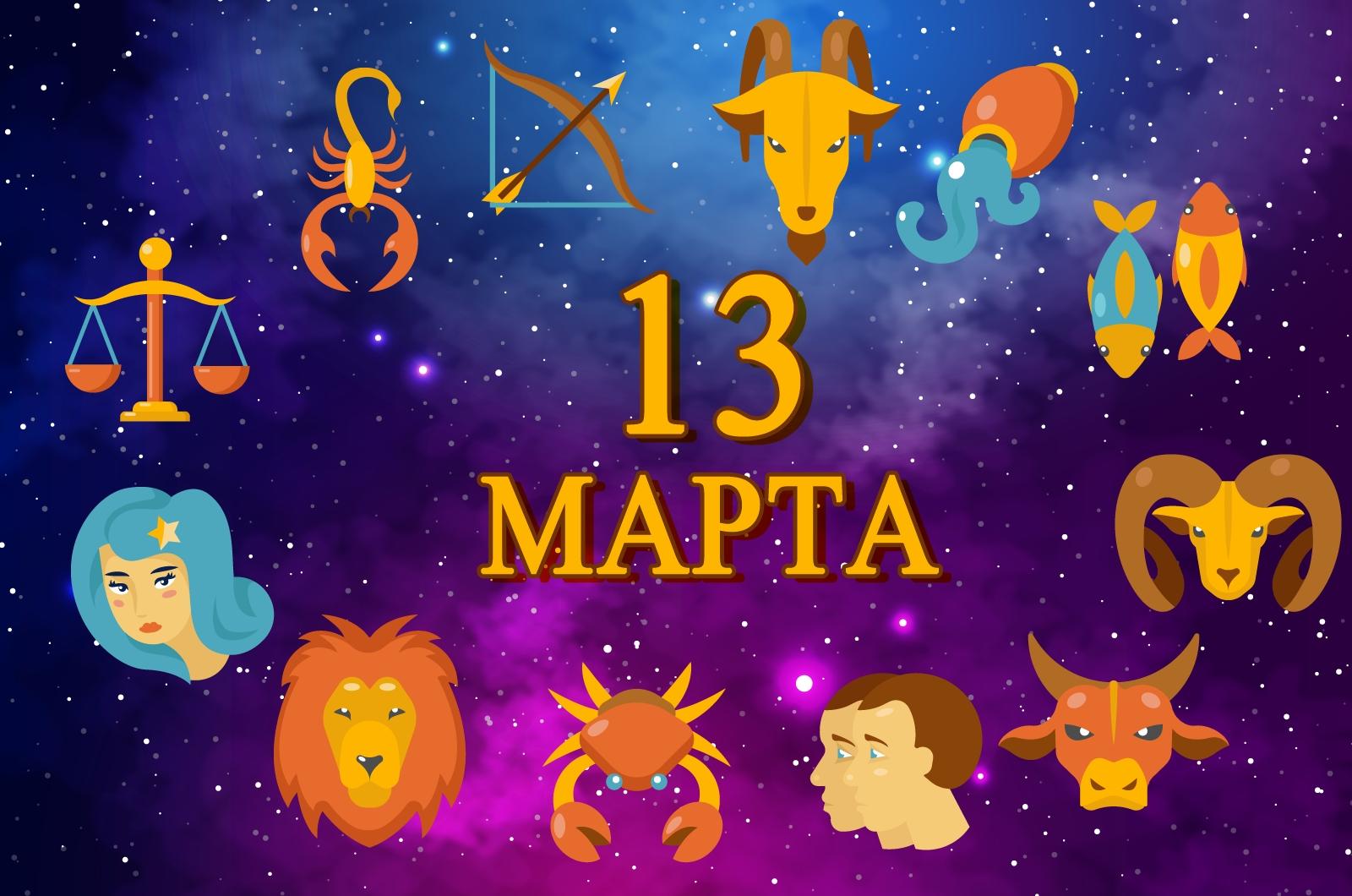Овнам мечтать, а Девам делать: гороскоп на 13 марта по знакам Зодиака