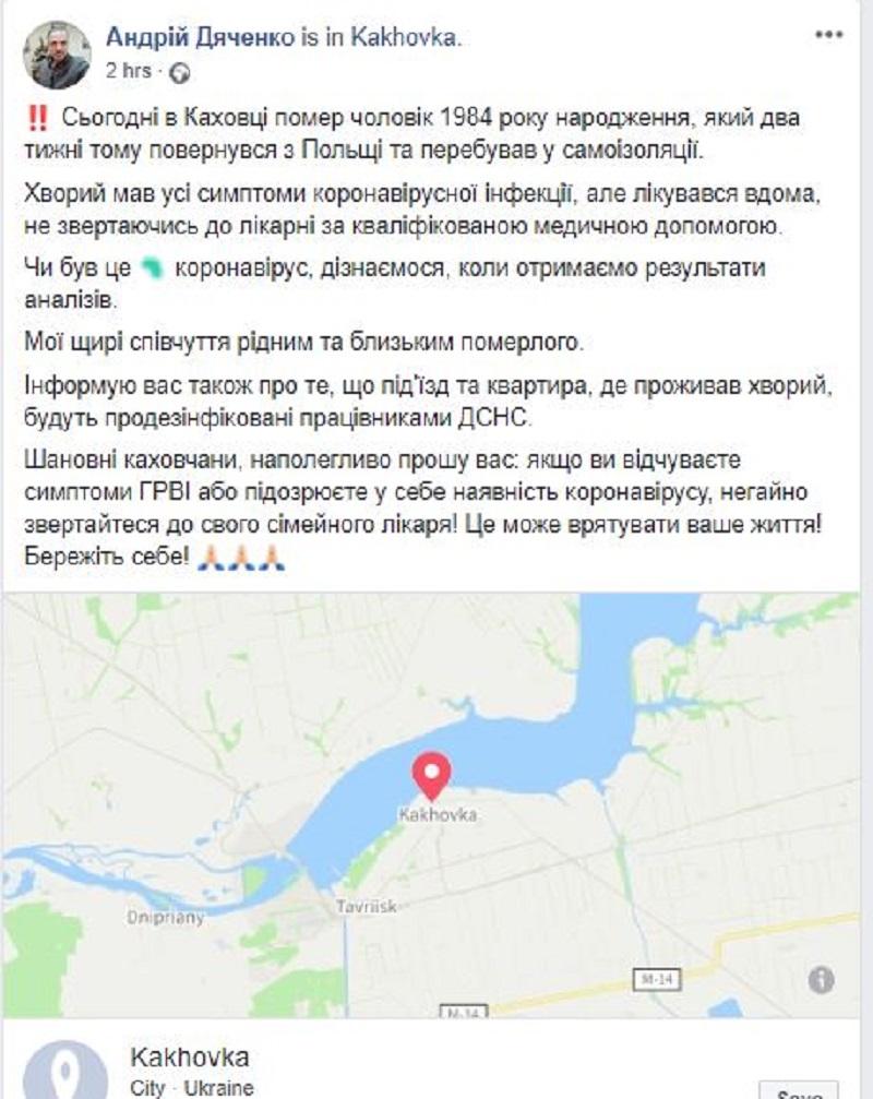 Были симптомы Covid-19 - в Херсонской области умер мужчина на самоизоляции - фото 1