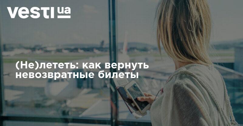 Вернуть налоговые сборы с билета на самолет
