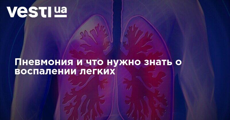 Пневмония и что нужно знать о воспалении легких