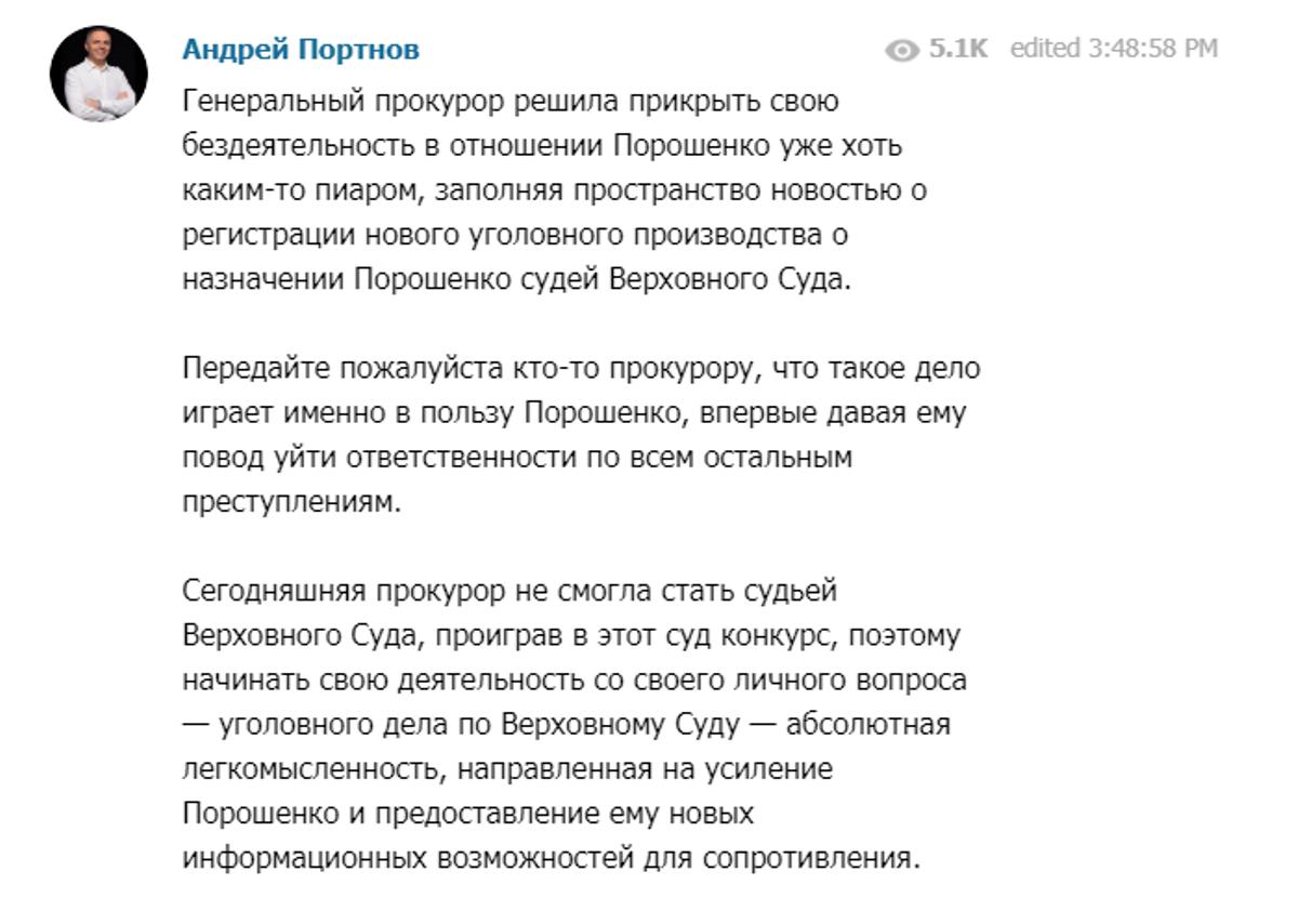 Незаконное назначение судей: Венедиктова завела дело на Порошенко - фото 1