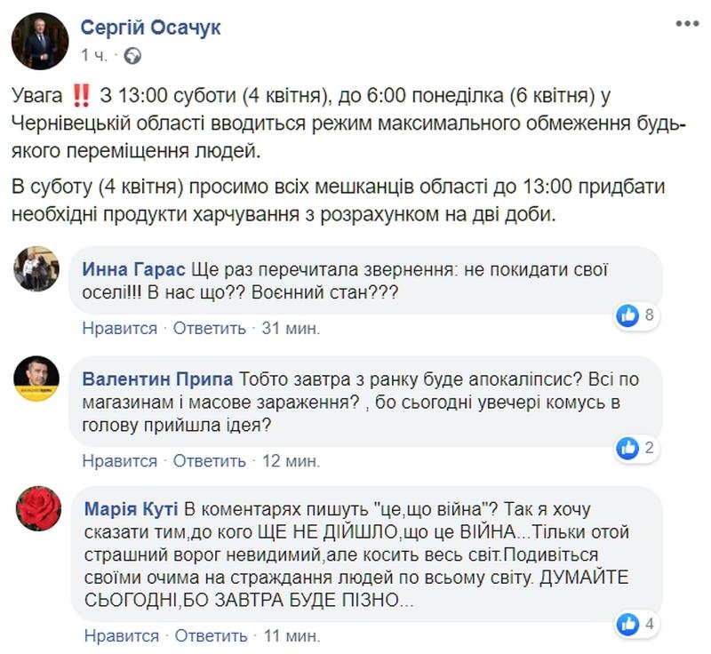 В Черновицкой области вводится режим максимального ограничения перемещений - фото 1