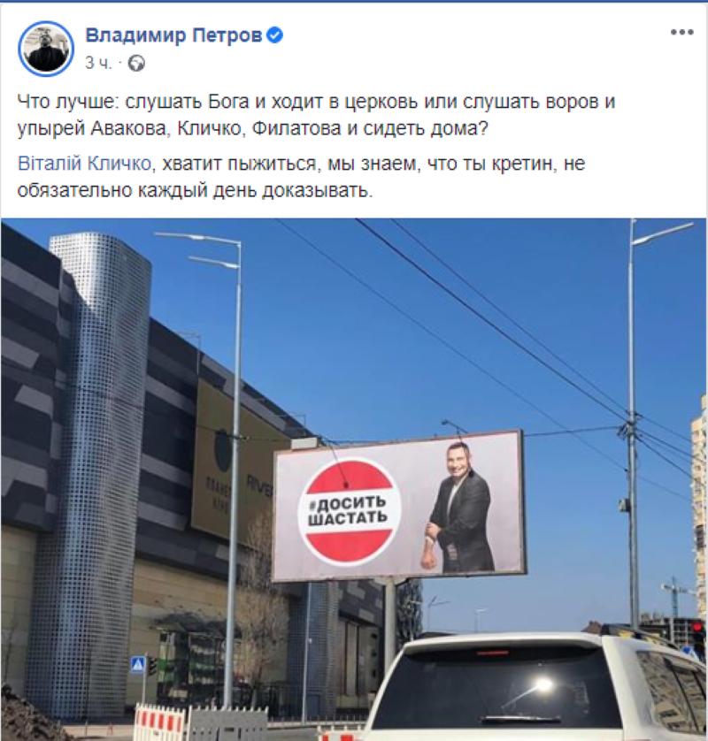 Знаем, что кретин, где маска? В Сети высмеяли угрожающие билборды Кличко - фото 1