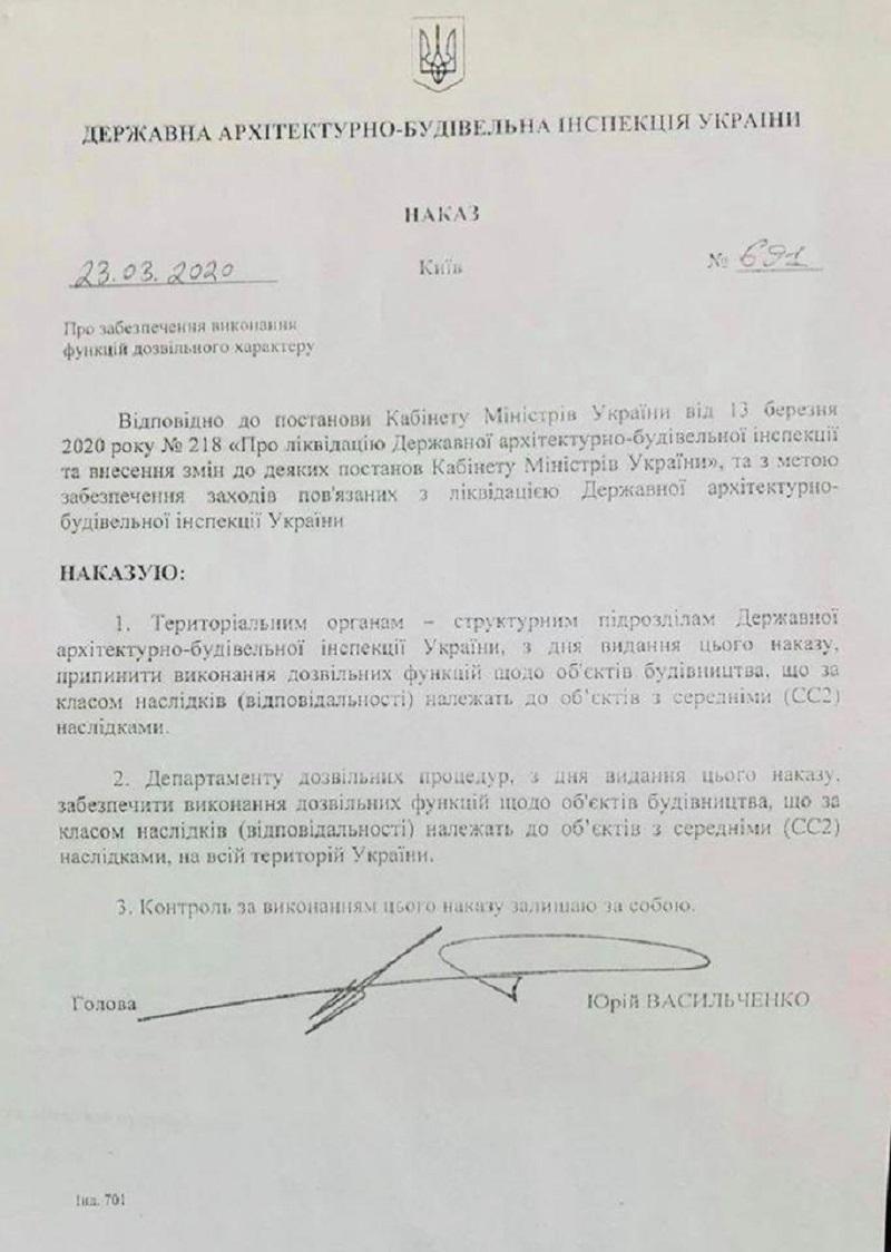 Люди Трофимова остановили