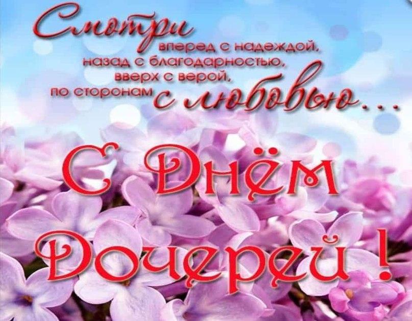 pozdravleniya-s-dnem-docheri-ot-papi-otkritki foto 14