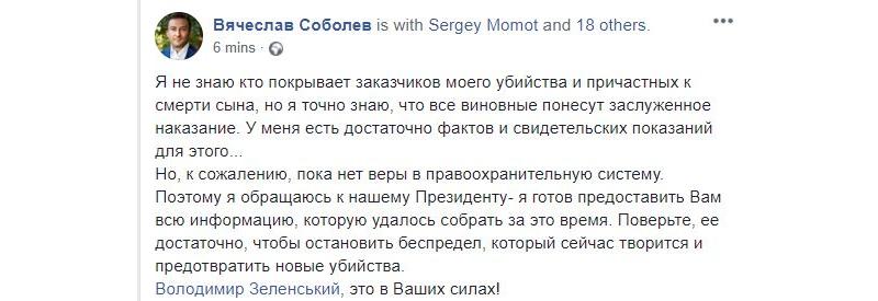 Остановите беспредел - Вячеслав Соболев обратился к Зеленскому - фото 1