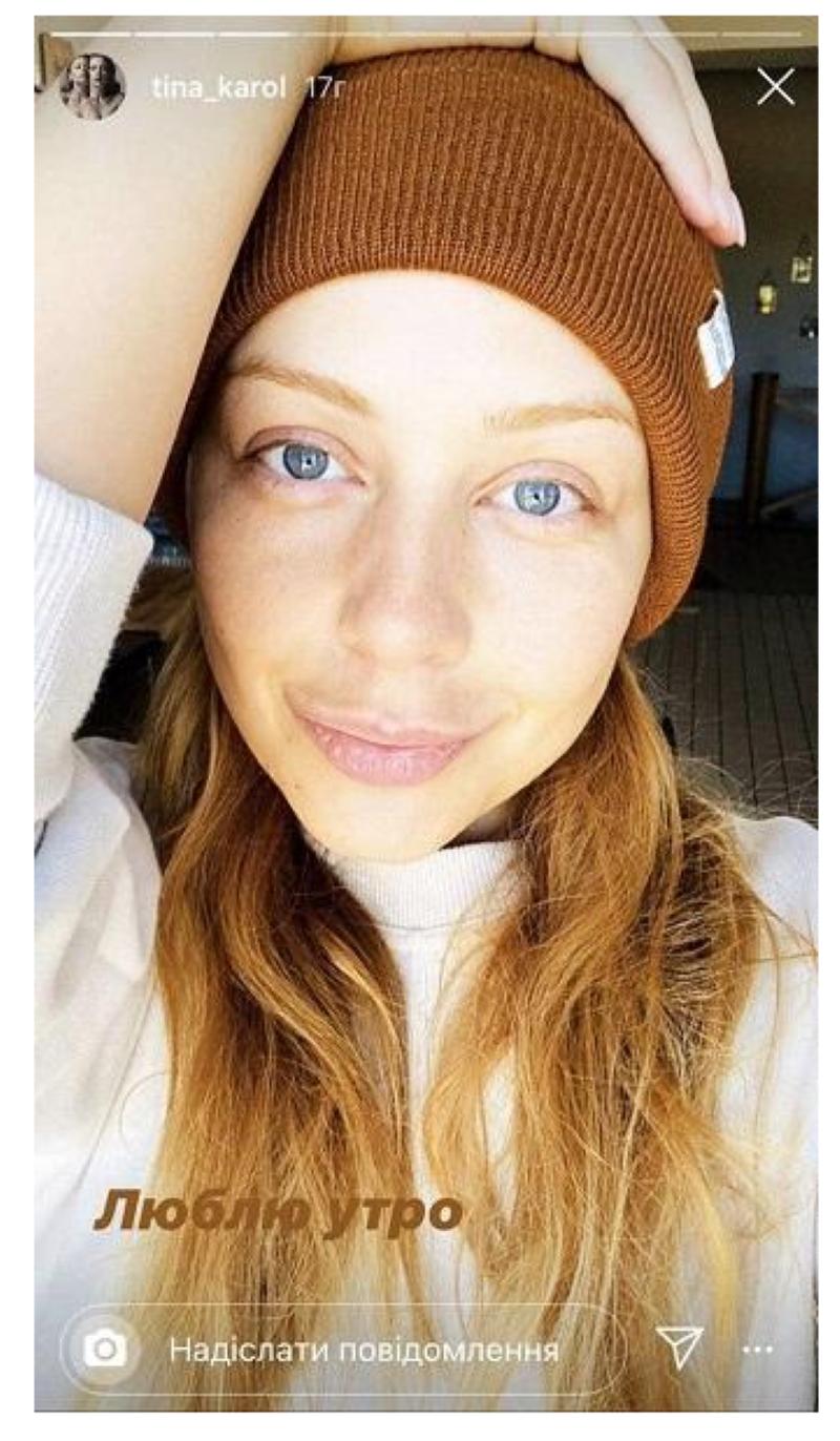 Тина Кароль показала, как выглядит утром без макияжа - фото 1