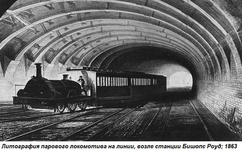 Самое первое метро