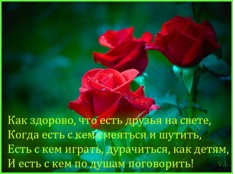 dlya druga - Найти песню как хорошо что есть друзья