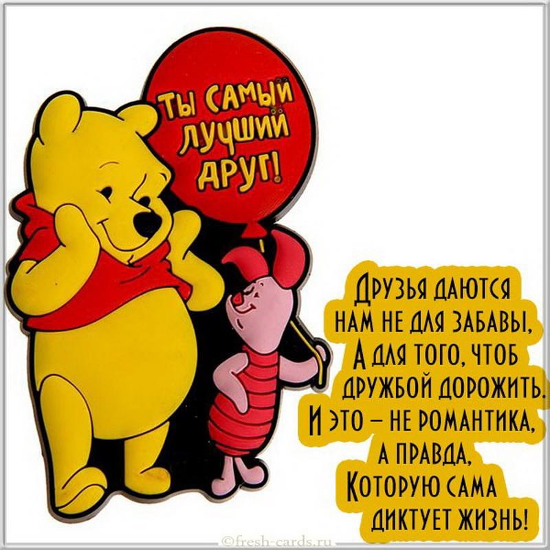 dlya druzhby - Найти песню как хорошо что есть друзья
