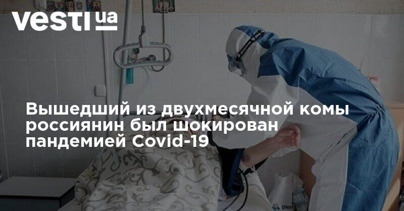 В России о коронавирусе знали не все — сюрприз для вышедших из комы