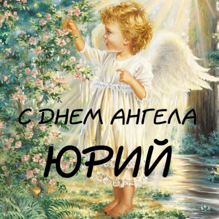 сажать поздравление с днем ангела юрия в прозе дети отгадывают