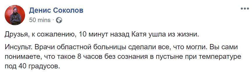 Восемь часов в пустыне - одесская марафонщица умерла в больнице - фото 1