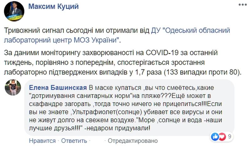 Из-за роста Covid-19 в Одессе власти призвали купаться в масках - фото 1