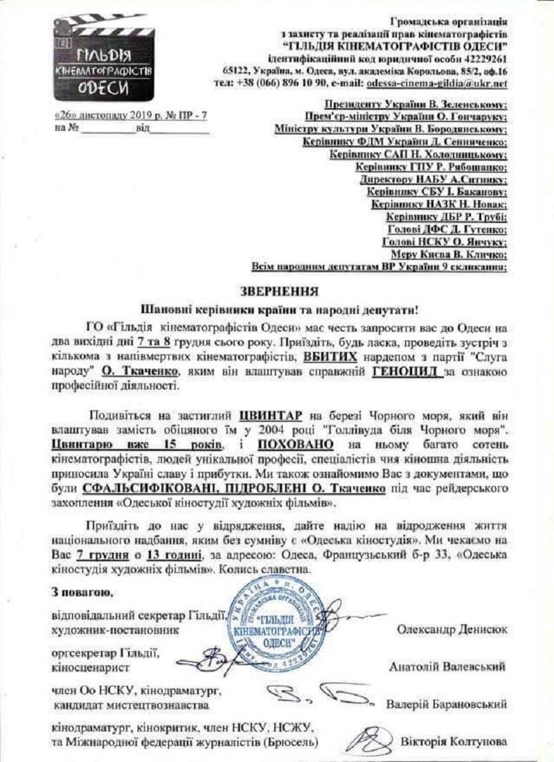 Ткаченко превратил Одесскую киностудию в кладбище - кинематографисты - фото 1