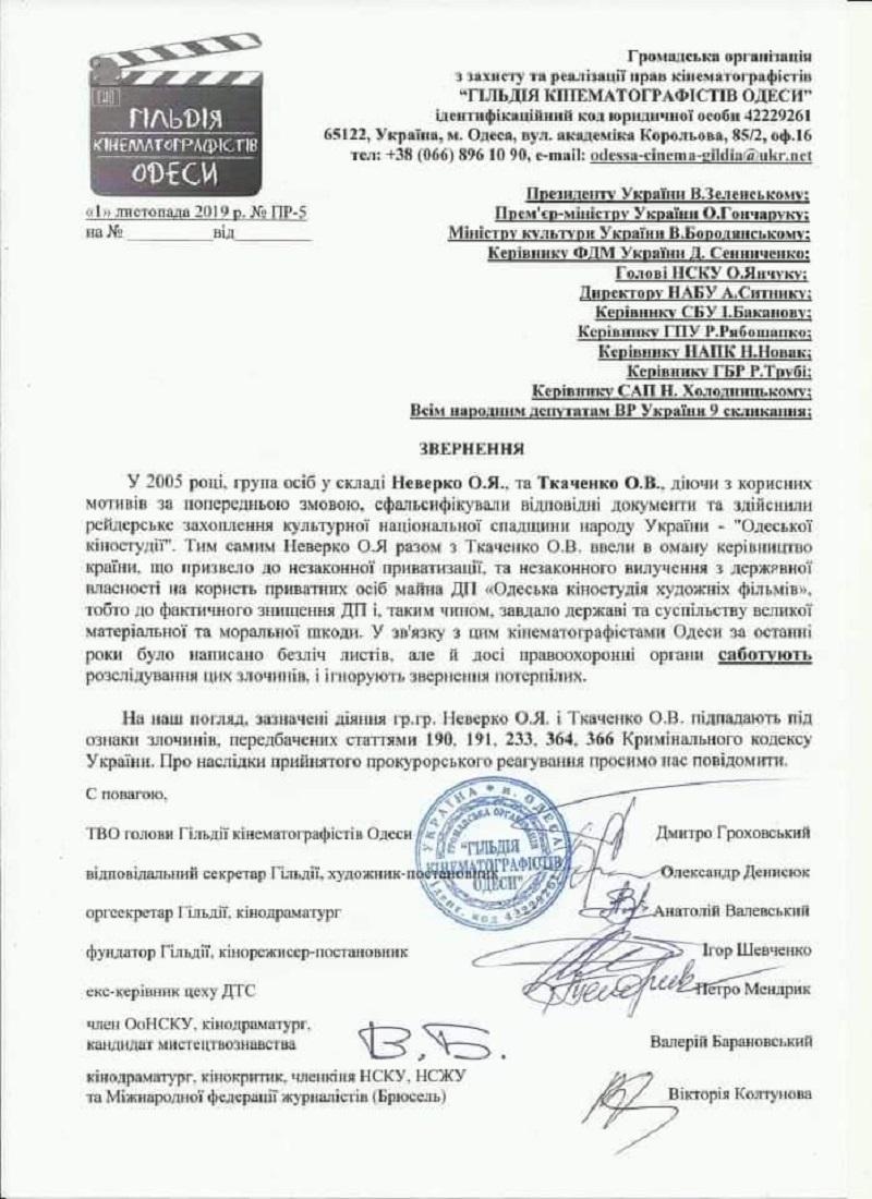 Ткаченко превратил Одесскую киностудию в кладбище - кинематографисты - фото 2