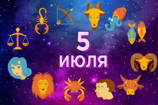 Козерогу обратиться к ангелам, а Овну не спешить - гороскоп на 5 июля-1200x800