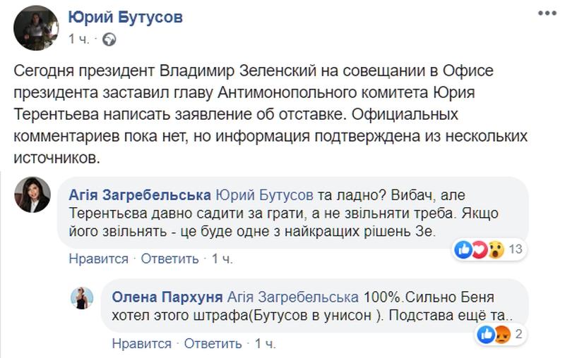 Главу Антимонопольного комитета Терентьева уволили - фото 1