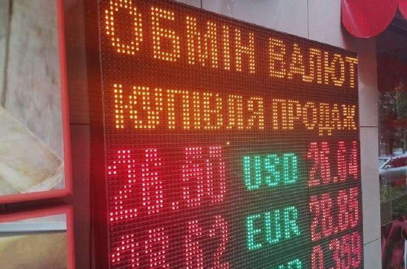 Украинская валюта укрепляется - каким будет курс 7 августа-800x530