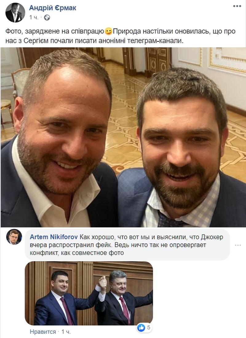 Мы бодры, веселы: Трофимов и Ермак ответили Джокеру странным селфи - фото 1