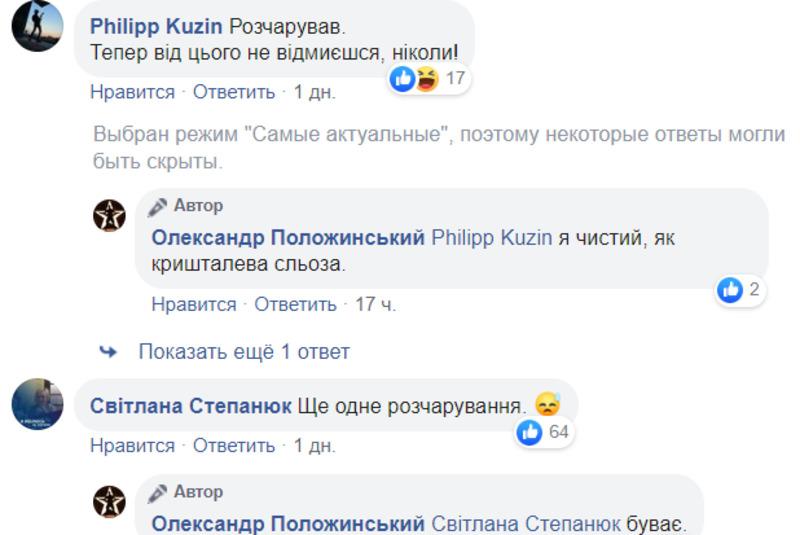 Украинского музыканта затравили за фильм о Порошенко - фото 13